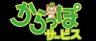 石川からっぽサービス